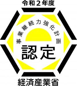R2事業継続力強化計画認定ロゴ